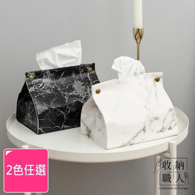 【收納職人】北歐ins風輕奢大理石紋皮革面紙盒/收納袋(兩色任選)/