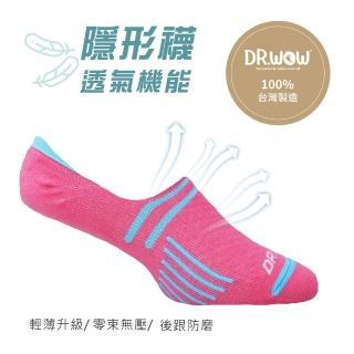 【DR.WOW】MIT吸排透氣足弓機能隱形襪-女款(粉/ 藍)