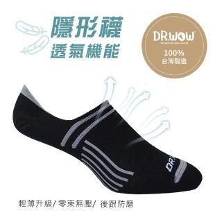 【DR.WOW】MIT吸排透氣足弓機能隱形襪-男款(黑/ 灰)