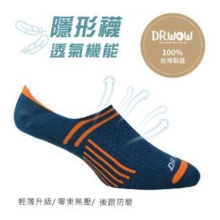 【DR.WOW】MIT吸排透氣足弓機能隱形襪-男款(孔雀綠/ 橘)