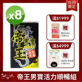 【寶齡富錦】帝王男寶活力順暢組 8入組(破殼花粉)