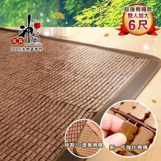 【神田職人】6尺 3D炭化麻將涼蓆 超強棉繩款 瞬涼降溫 透氣網布(雙人加大)