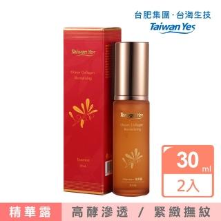 【Taiwan Yes】海洋膠原肌因賦活精華露 30mL x2瓶組