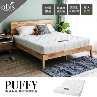 【obis】純淨系列-Puffy泡棉床墊(雙人特大6×7尺)