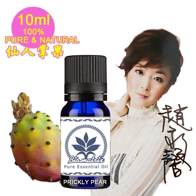 【百翠氏】仙人掌果油 10ml-prickly pear carrier oil(100% Pure Natural)