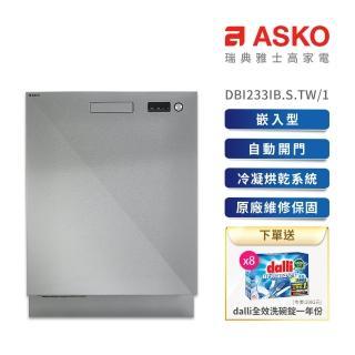 【瑞典ASKO】洗碗機DBI233IB.S崁入型(不鏽鋼/110V)