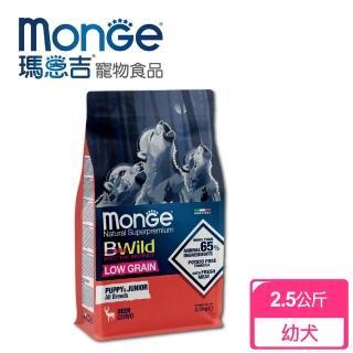 【Monge瑪恩吉】真野低穀 幼犬配方(鹿肉 2.5kg)