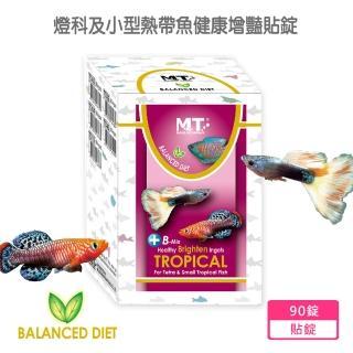 【Balanced Diet 系列】燈科、小型魚增艷成長貼錠 90錠-鋁箔封膜(適合燈科、孔雀魚等無胃小型熱帶魚食用)