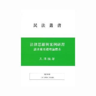 法律思維與案例研習-請求權基礎理論體系