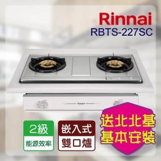 【林內】RBTS-227SC_一般嵌入式二口爐_不銹鋼(北北基含基本安裝)