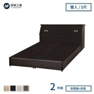 【A FACTORY 傢俱工場】小資型房間組二件 床頭箱+床底 雙人5尺