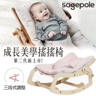 【Sagepole】成長美學搖搖椅_第二代3D透氣保護層-安撫搖椅(原木粉)