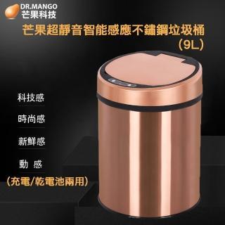 Dr.Mango防臭防蟲智能感應不鏽鋼垃圾桶