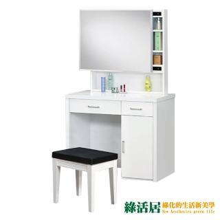【綠活居】尼爾德  現代白3尺側推式鏡面鏡台/化妝台組合(鏡台+含化妝椅)