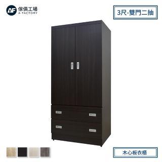 【A FACTORY 傢俱工場】小資型 3尺木心板衣櫃雙門二抽