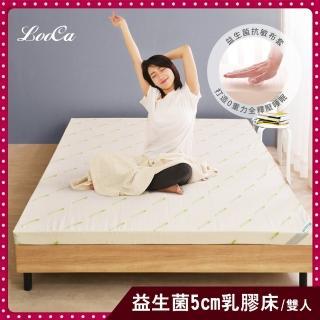 【LooCa】益生菌抗敏5cm泰國乳膠床-共2色(雙人5尺-隔日配)