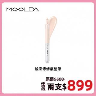 【MOOLDA】輪廓修修氣墊筆 兩入899