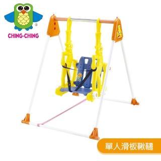 【ChingChing 親親】單人滑板鞦韆(SW-06)