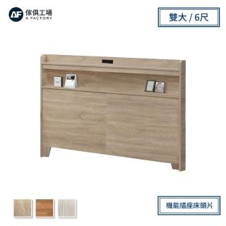 【A FACTORY 傢俱工場】直樹 日系美型 機能插座床頭片/床頭 雙大6尺