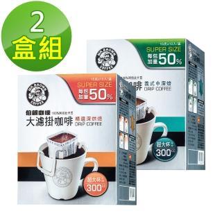 【伯朗咖啡】大濾掛咖啡-精選中/深烘焙x2盒組(15gx10入x2盒)