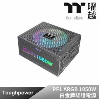 【Thermaltake 曜越】Toughpower PF1 ARGB 1050W 白金牌認證電源(PS-TPD-1050F3FAPT-1)