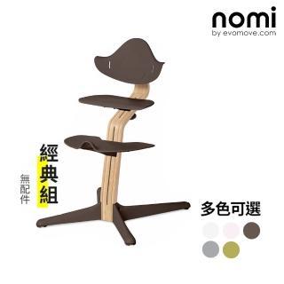 【nomi】多階段兒童成長學習調節椅-經典組-咖啡色