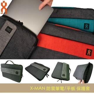 【X-Man】筆電/平板保護 手提隨行包