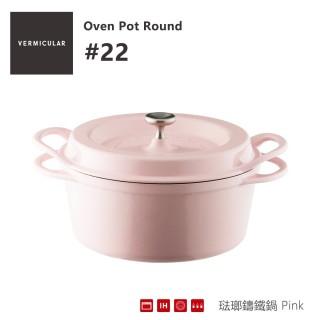 【日本製Vermicular】小V鍋 22cm琺瑯鑄鐵鍋-粉紅