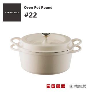 【日本製Vermicular】小V鍋 22cm琺瑯鑄鐵鍋-米黃