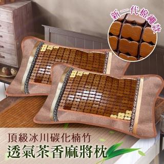 【三浦太郎】頂級冰川碳化楠竹。透氣茶葉枕/麻將枕(透氣枕-型錄)