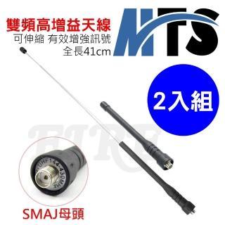 【MTS】雙頻 高增益伸縮天線 增強訊號 SMAJ 母頭 母型 隱藏式伸縮 好攜帶 RH-70 二入組(對講機專用)
