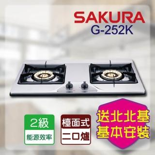 【SAKURA 櫻花】G-252K_二口爐_檯面爐(北北基含基本安裝)