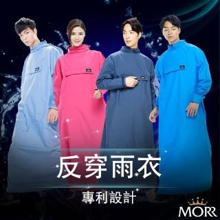 【MORR】超透氣_8秒速穿反穿雨衣(全組色)