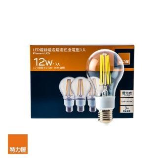 【特力屋】LED燈絲燈泡12W燈泡色-E27全電壓3入/