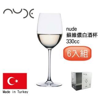 【NUDE】蘇維儂白酒杯 330cc sauvignon blanc 酒杯 水晶玻璃杯(香檳杯 /水晶杯/白酒杯/高腳杯)