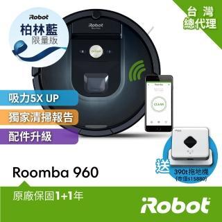 【iRobot】買Roomba 960柏林藍 智慧+wifi掃地機器人送Braava 390t擦地機 總代理保