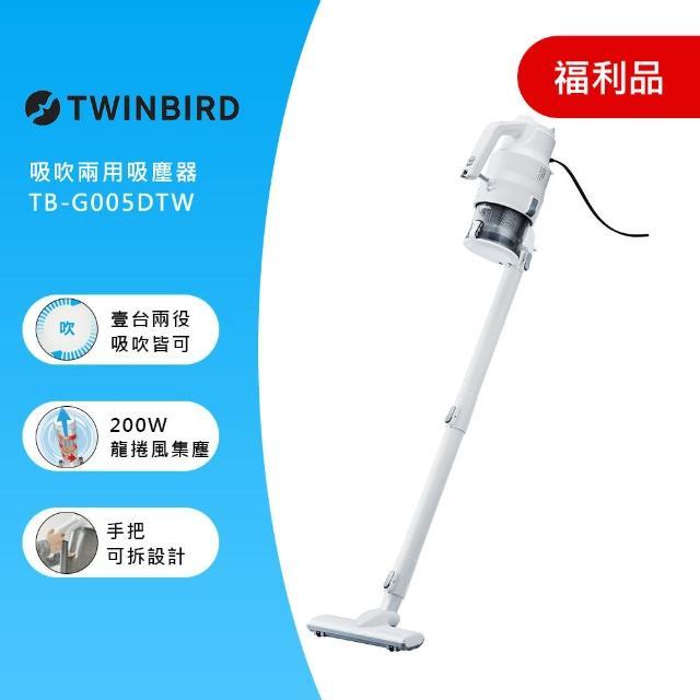 【福利品】日本TWINBIRD-強力吸「吹」兩用吸塵器(TB-G005DTW)/