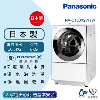 【Panasonic 國際牌】日本製10.5公斤Cuble滾筒溫水洗脫烘變頻洗衣機-晶燦白(NA-D106X2WTW)