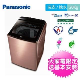 【Panasonic 國際牌】20公斤雙科技溫水洗淨變頻洗衣機-薔薇金(NA-V200EBS-B)