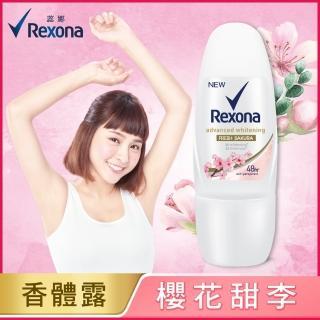 【Rexona 蕊娜】制汗爽身香體露-亮白櫻花(25ML)