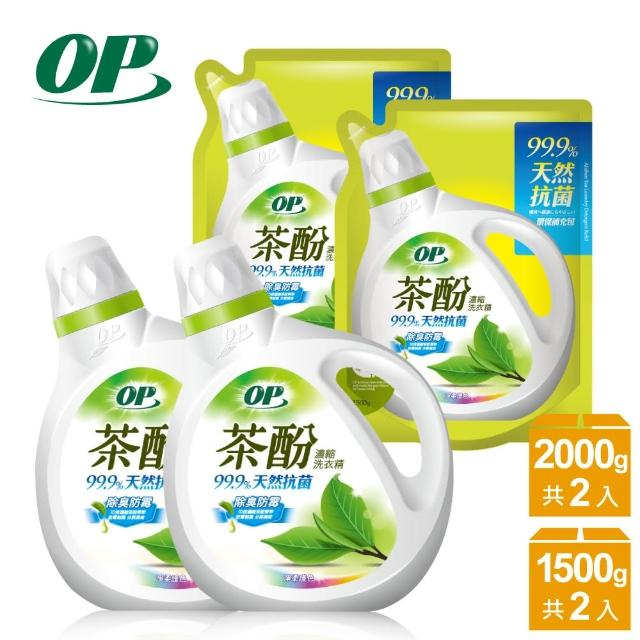 【OP】茶酚天然抗菌濃縮洗衣精-除臭防霉2+2件組(淨柔護色-2000gX2瓶+1500gX2包)/