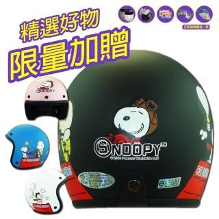 【T-MAO】正版卡通授權 史努比 05 騎士帽(安全帽│機車│鏡片│內襯│鏡片│3/4罩│GOGORO K1)