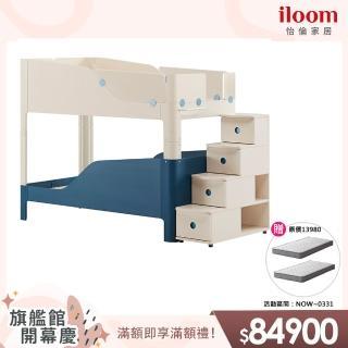 【iloom 怡倫家居】Tinkle-Pop 雙層床架組-階梯櫃型(4色可選)