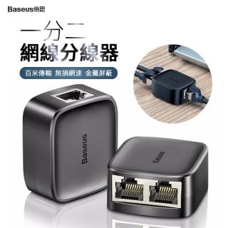 【BASEUS】倍思 網路延長器 一分二網路分線器 網線連接器 RJ45介面 網線延長線連接器