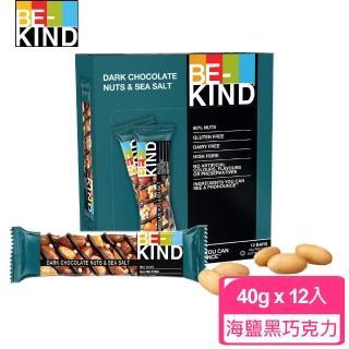 【BE-KIND】美式多口味堅果棒40gx12入(美國熱銷NO.1、健身必備)