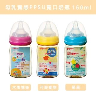 【Pigeon 貝親】母乳實感PPSU寬口奶瓶160mlx2入