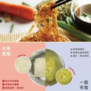 【大甲乾麵】乾拌麵(原味/香辣/沙茶/麻醬/麻辣/炸醬/油蔥)