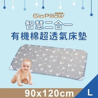 【GIO Pillow】智慧二合一有機棉超透氣嬰兒床墊(L號90×120cm 透氣 床套可拆卸 可水洗 防蹣)