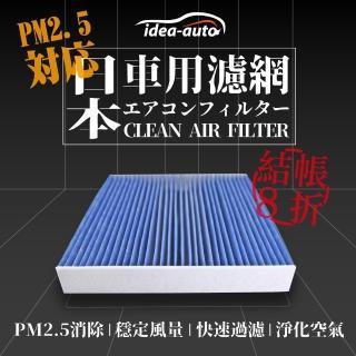 【日本idea-auto】PM2.5車用空調濾網豐田TOYOTA.速霸陸SUBARU(SATY004)