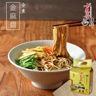 【小夫妻拌麵】金麻醬乾拌麵 4包/袋